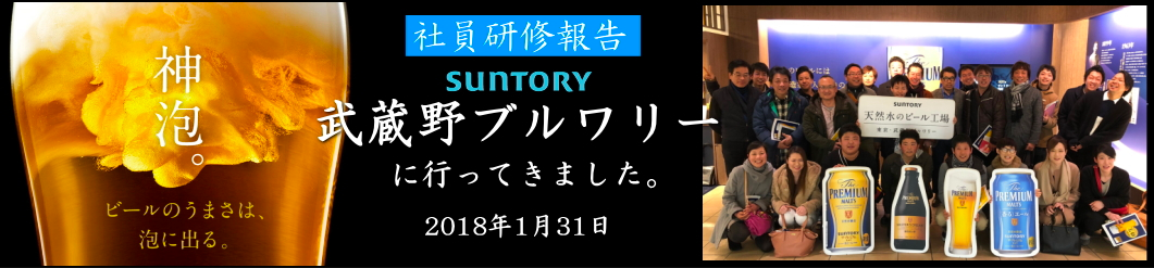 サントリーさんのビール工場、東京・武蔵野ブルワリーに行ってきました。