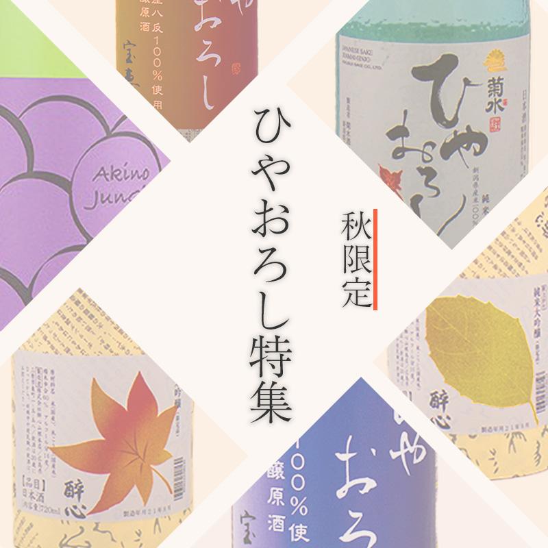 広島県の8つの蔵が醸す秋のひやおろし