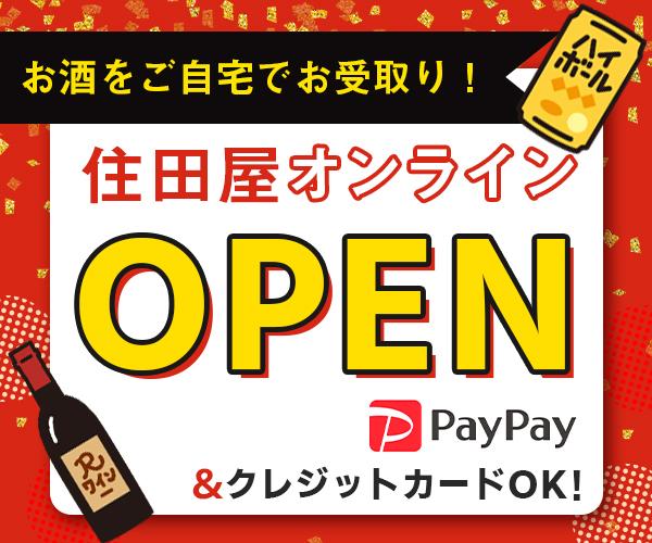 住田屋オンラインショップオープン