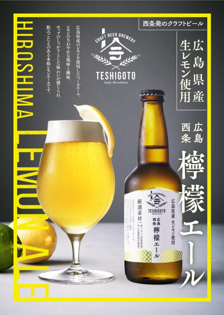 広島西条檸檬エール